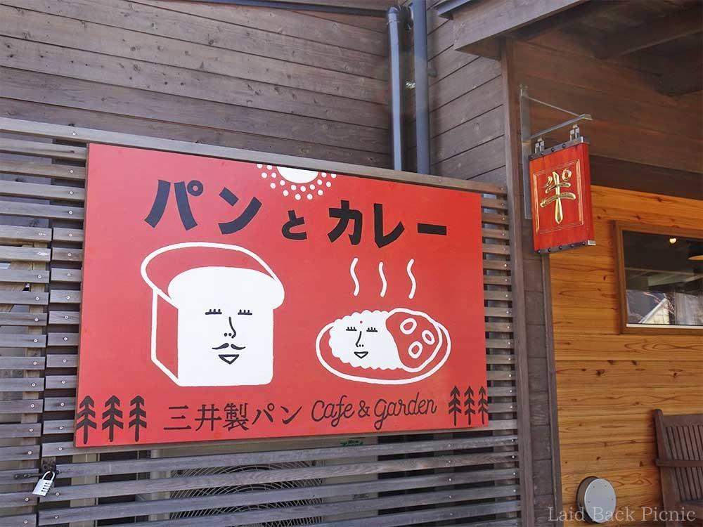 漢字のような文字が入った小さな看板もある