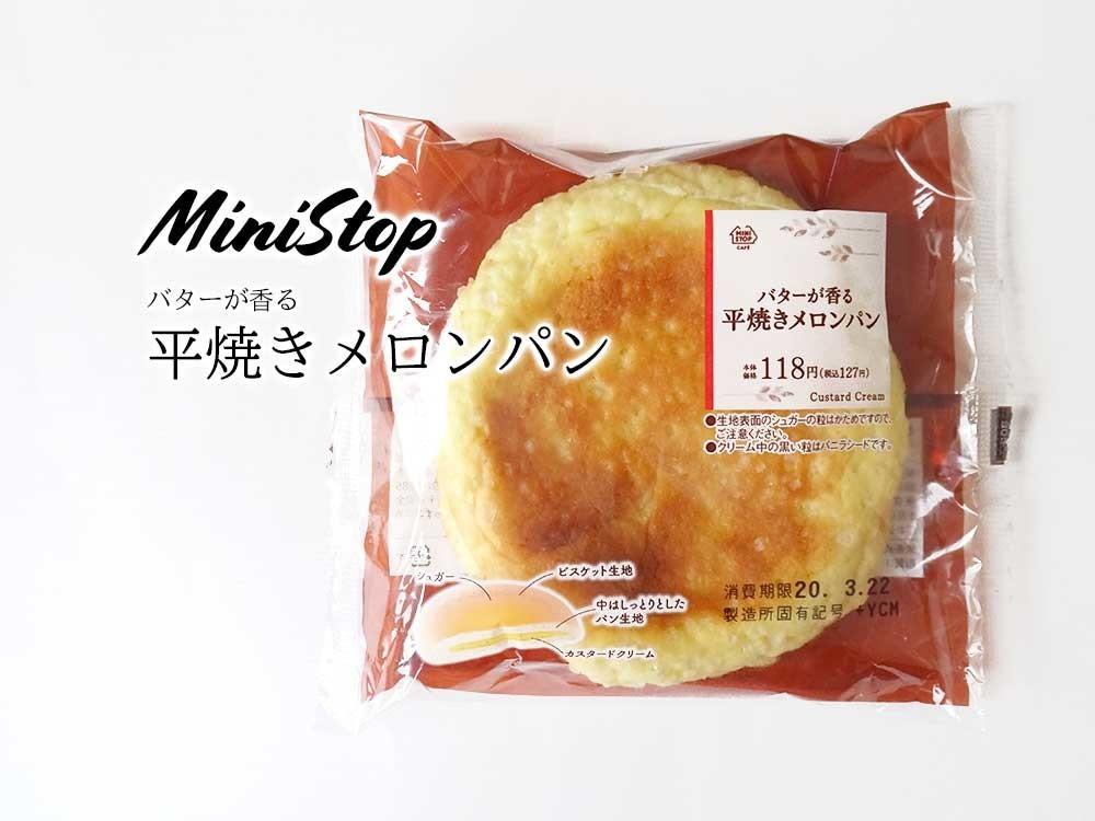 透明パッケージで中のメロンパンがよく見える