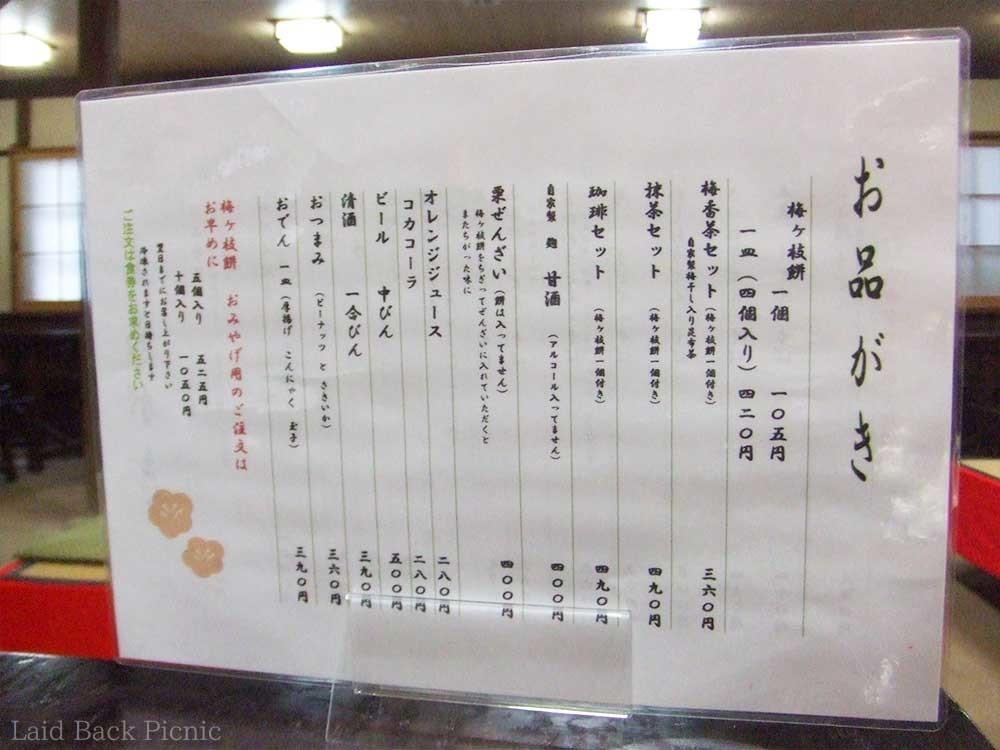 梅ヶ枝餅1個105円、梅香茶セット360円