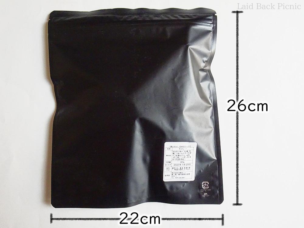 黒い袋に、小さく商品シールが貼ってある