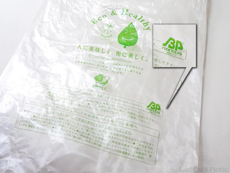 いわゆるレジ袋には、バイオマスプラのマーク入り