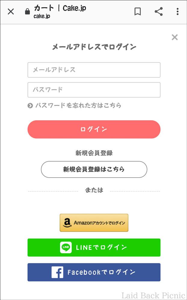 会員登録の下に外部サイトアカウントでのログインも表示される