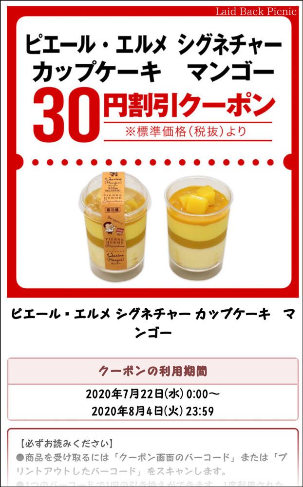 商品写真と共に30円引きと表示されている