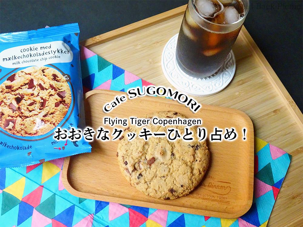 ビビットな水色パッケージのチョコチップクッキー