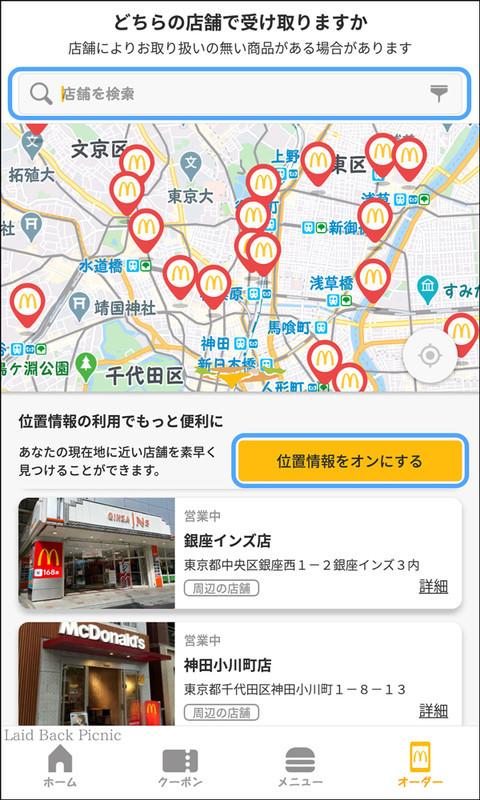 位置情報も、店舗検索もできる