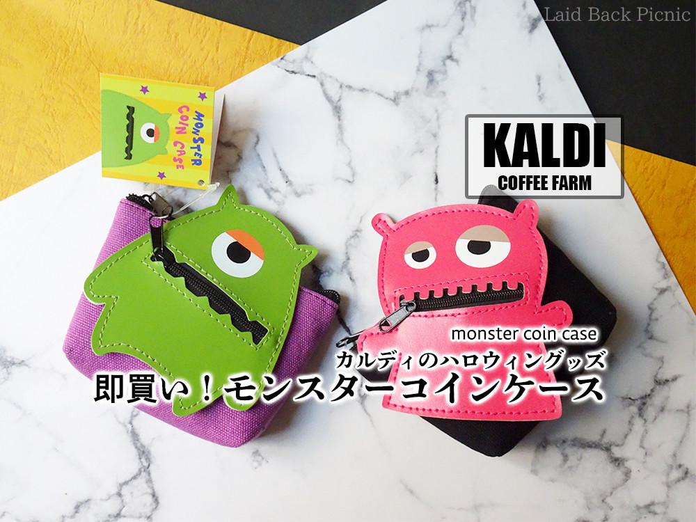 黄緑とピンクのモンスター付きコインケース