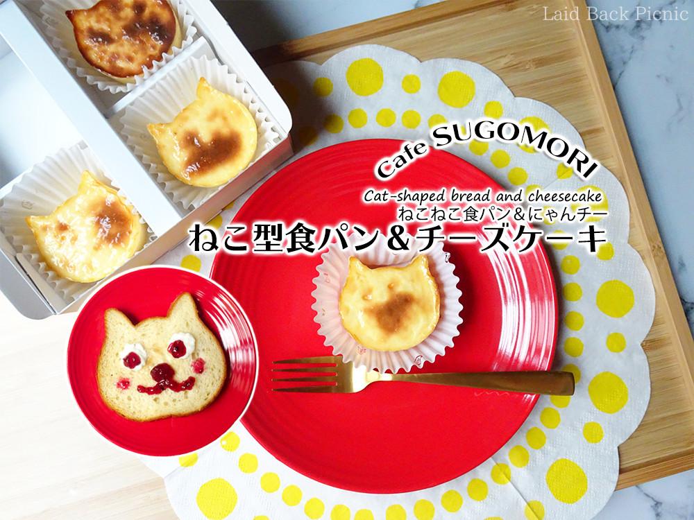 ねこの形の食パンとチーズケーキ
