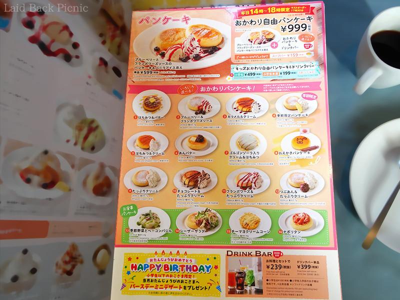 16種類+はじめに提供されるパンケーキが写真付きで載っている