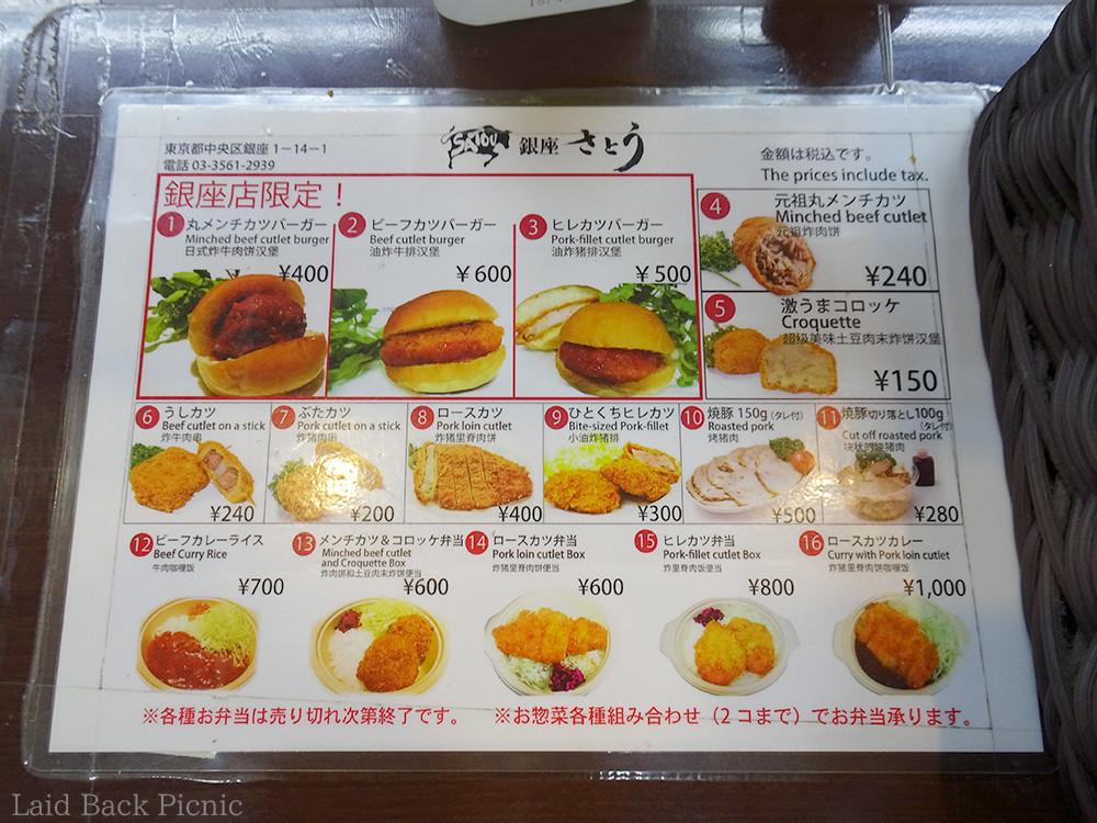 串ものや弁当、ハンバーガーなどがある