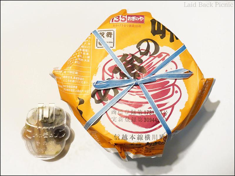 陶器の器に紙をかけ紐でくくられた形状は変わらない