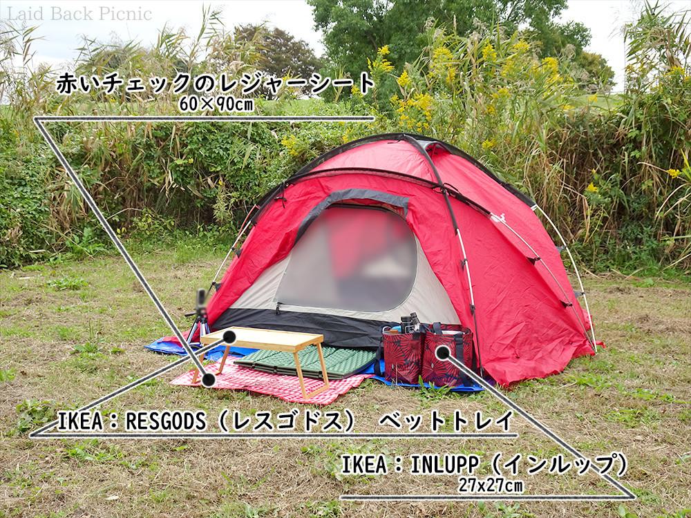 テント以外は普段のピックニック用で使えるものばかり