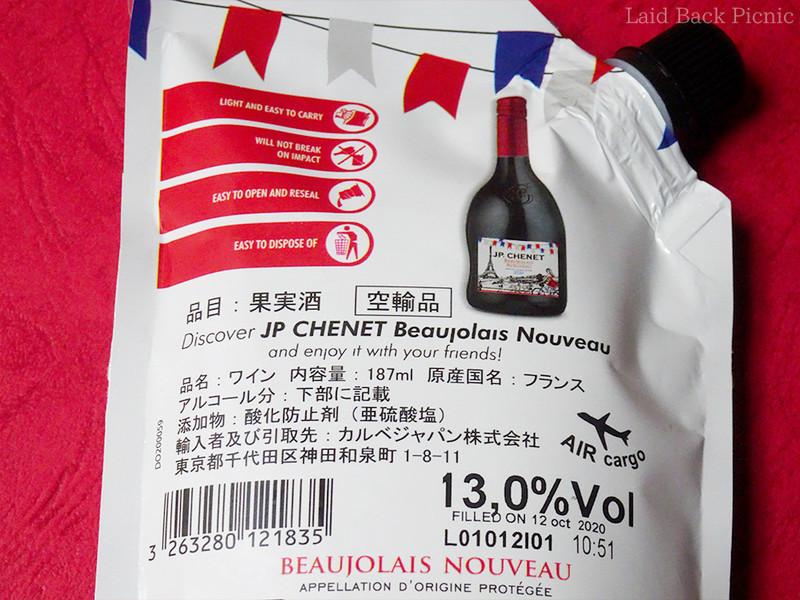 パウチの裏面にはワインが詰められた日付