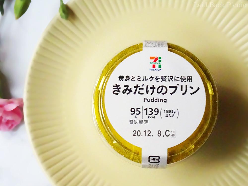 黄身とミルクを贅沢に使用と書かれている