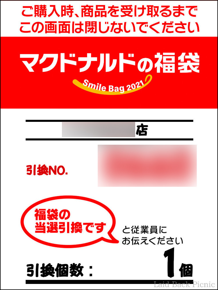 店舗名や引換ナンバーが表示される