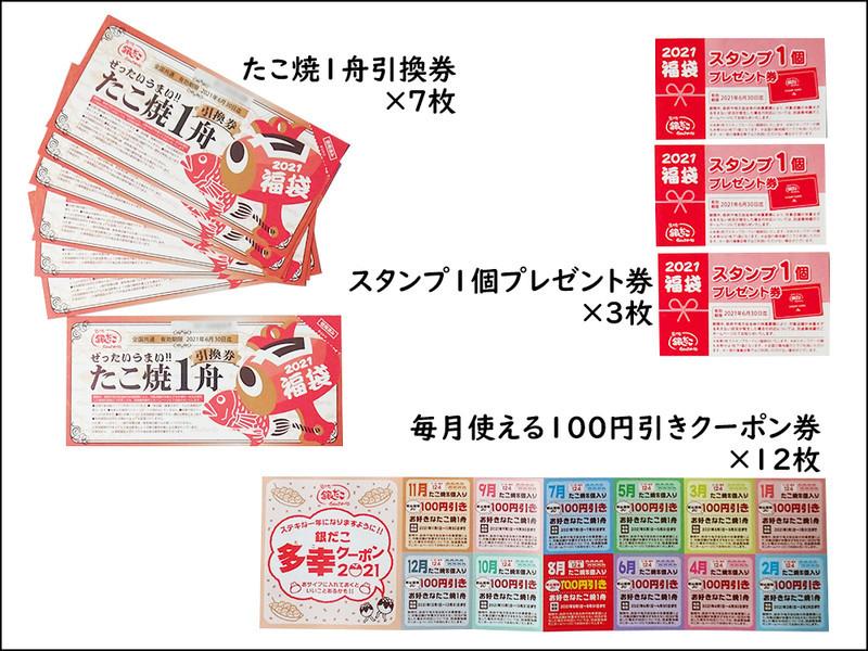 たこ焼1舟引換券、スタンプ券、100円引き券