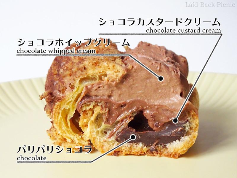 パリパリショコラ、ショコラカスタードクリーム、ショコラホイップ入り