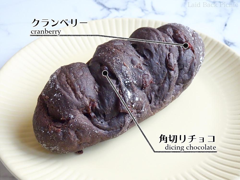 実は良く見るとチョコやクランベリーが分かる