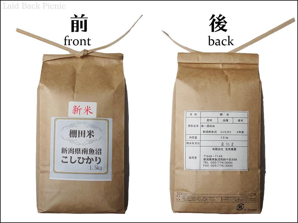 1.5キロの小さめの米袋