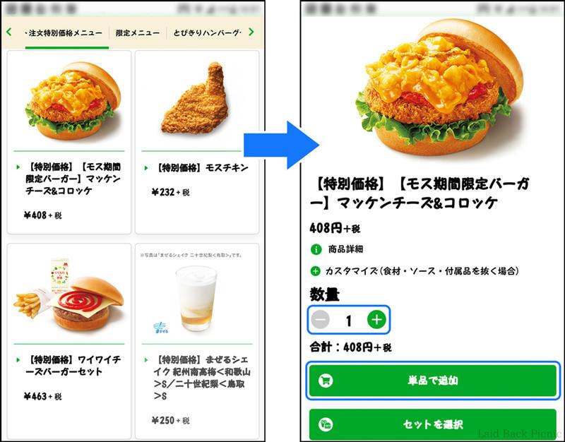 左上にあるネット注文限定価格のマッケンチーズ&コロッケをタップ