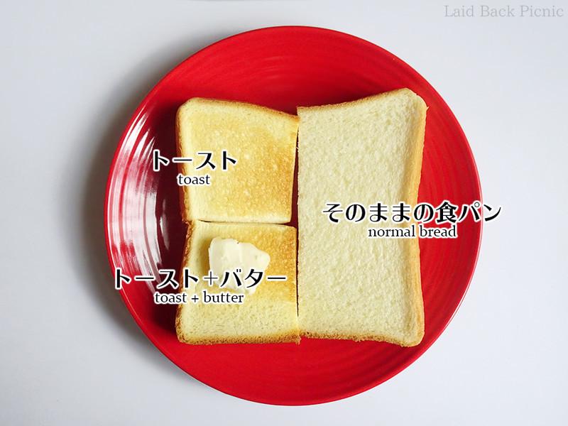 そのまま、トースト、トースト+バター