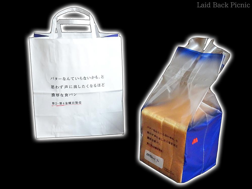 ペーパーバッグにはシンプルなテキストで商品名入り