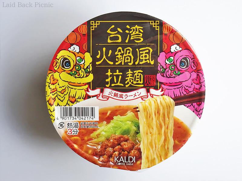 パッケージの写真のラーメンはスープが赤い