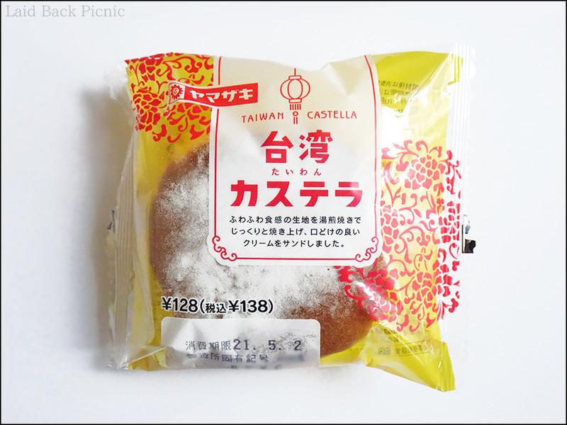 透明の袋パッケージには赤字で台湾カステラと書かれている