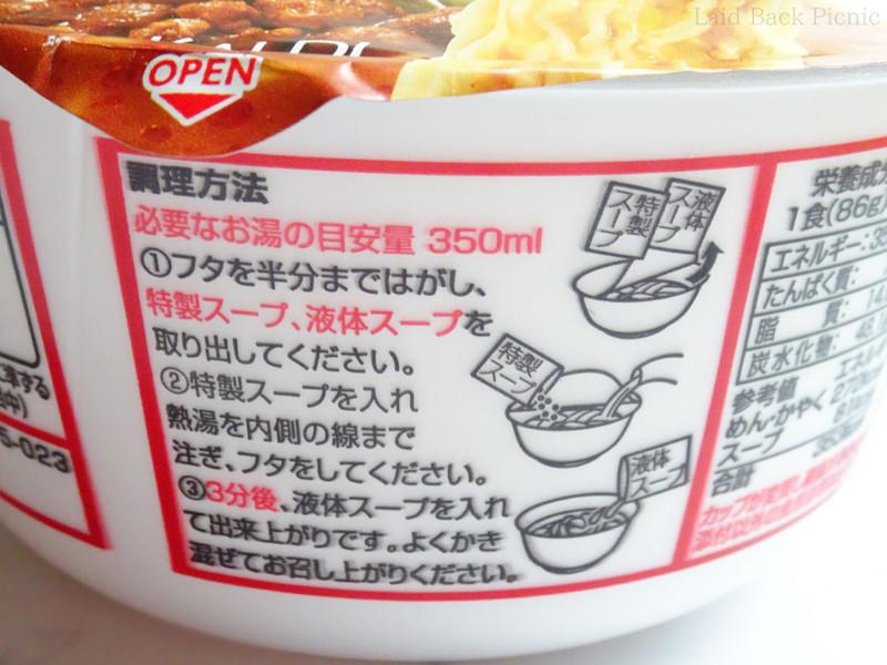 2種類あるスープの内、1つはお湯を入れる前に、もう1つは麺が出来てから入れる