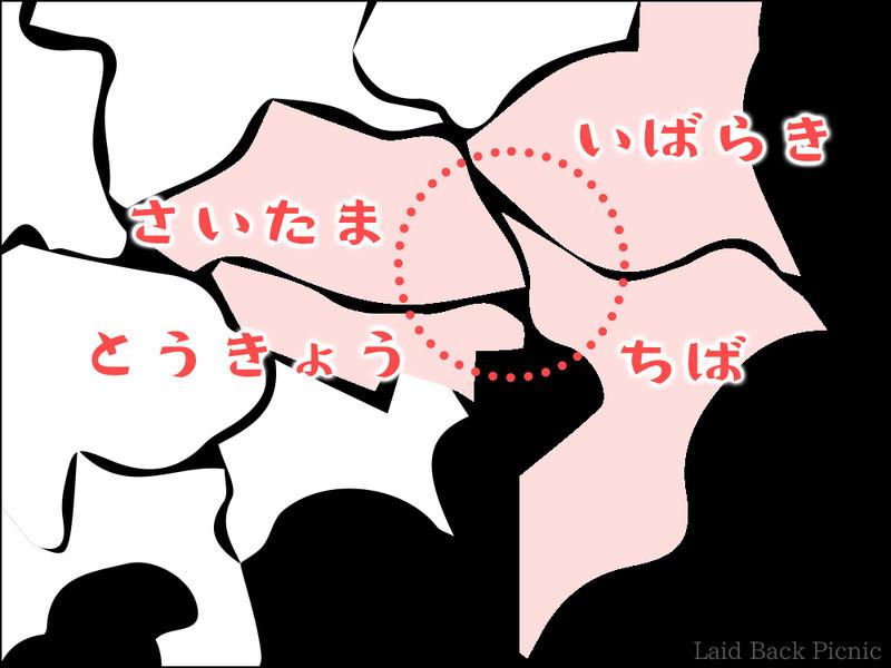 東京・埼玉・茨城・千葉