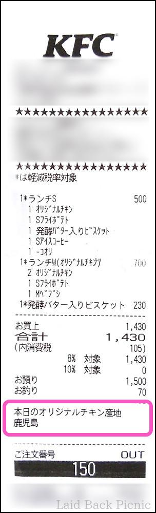 価格の下にオリジナルチキンの産地:鹿児島と印字されている