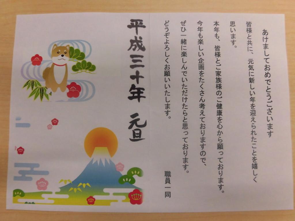 f:id:LFHatsuyama:20180101194912j:plain