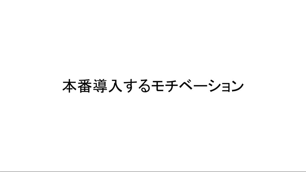 f:id:LIFULL-aiharak:20180327100256p:plain