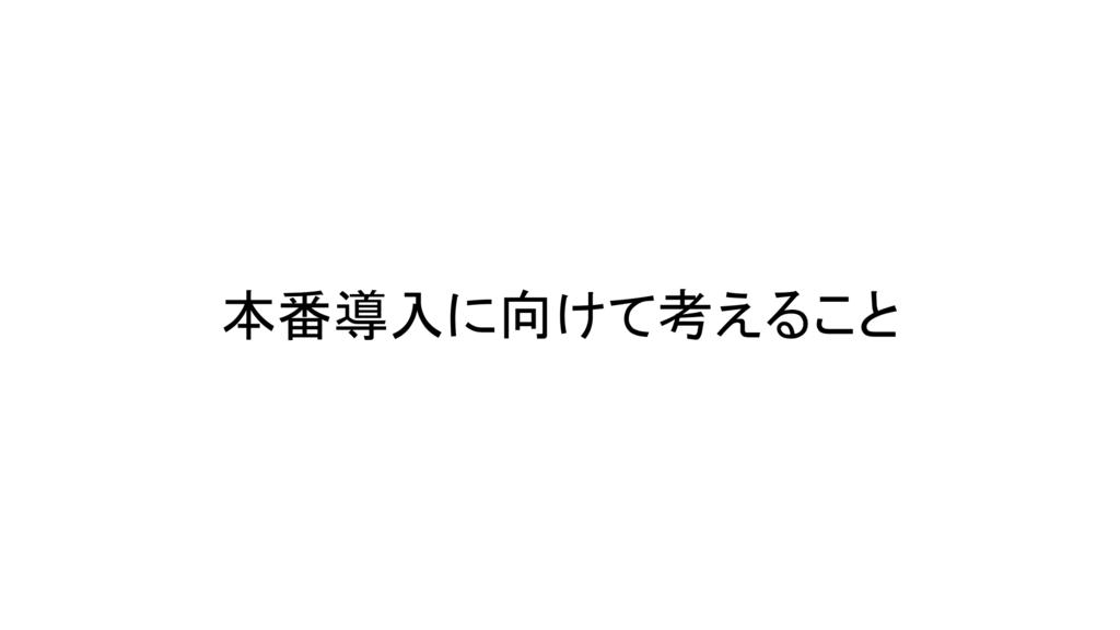 f:id:LIFULL-aiharak:20180327100342p:plain