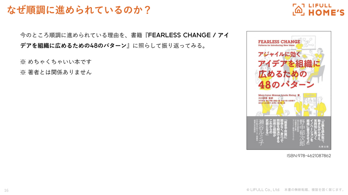 今のところ順調に進められている理由を、書籍『FEARLESS CHANGE アイデアを組織に広めるための48のパターン』に照らして振り返ってみる