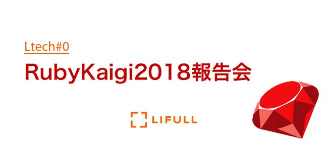 f:id:LIFULL-kimuras:20180528123050p:plain