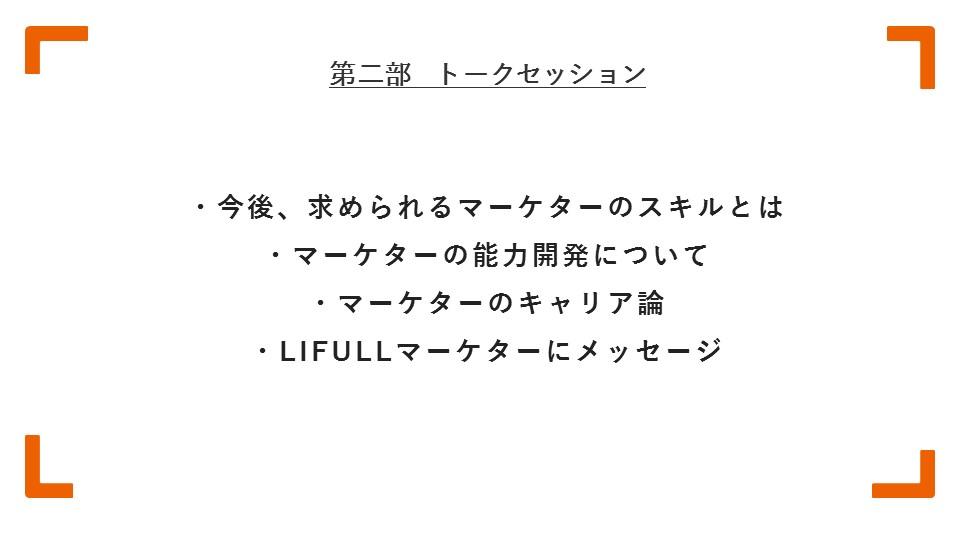f:id:LIFULL-matsuit:20170901102136j:plain