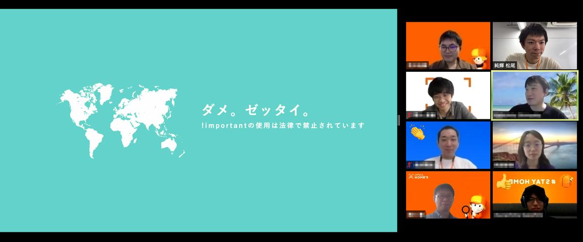 「CSSの設計」の発表