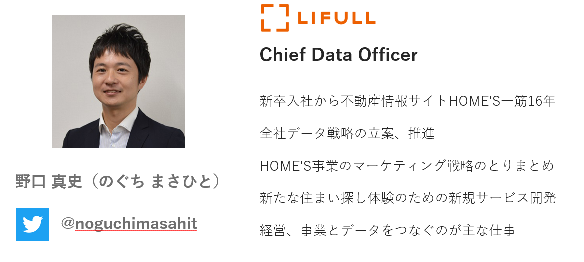 f:id:LIFULL-ryohori:20191220152131p:plain