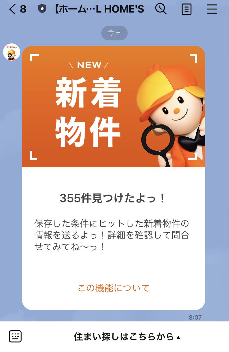 f:id:LIFULL-samukaak:20210212162451p:plain:w250