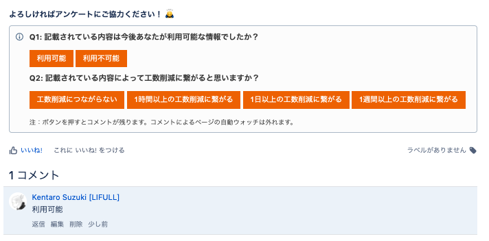 f:id:LIFULL-suzukik:20210326215032p:plain