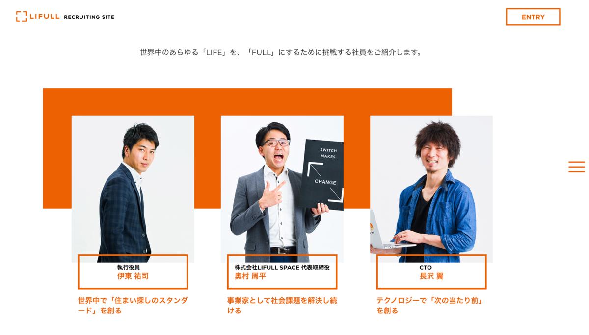 f:id:LIFULL-takezawax:20191222152927p:plain