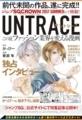 UNTRACE (C) 2017 かっぴー, 春瀬隼