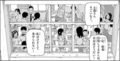 月曜日の友達 第1集第3話p3 (C)TOMOMI ABE 2017