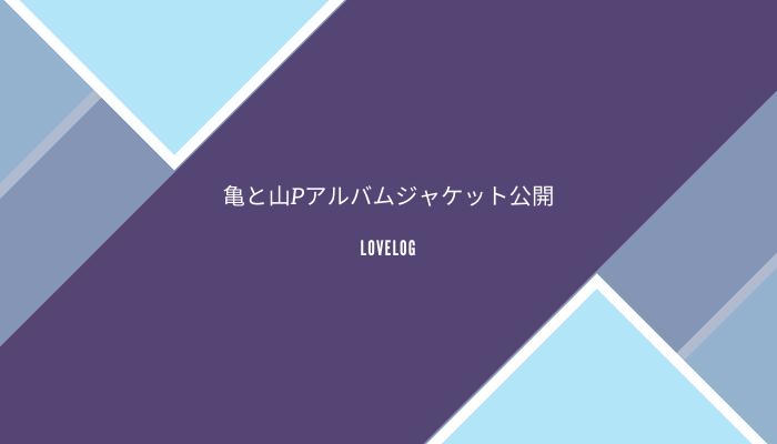 f:id:LOVELOG:20200327154758p:plain