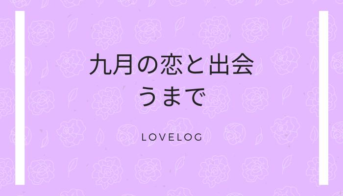 f:id:LOVELOG:20200406222652p:plain