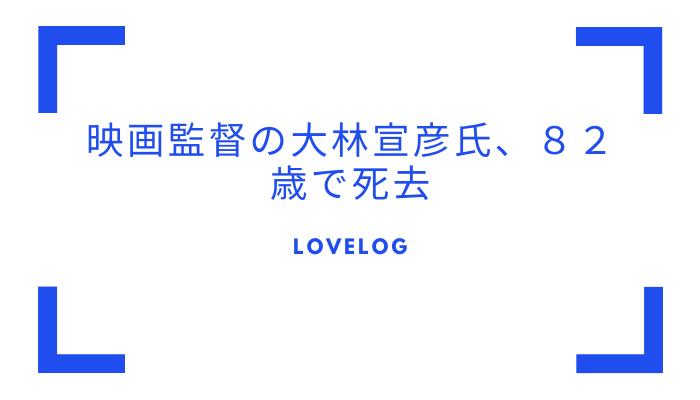 f:id:LOVELOG:20200411084040p:plain