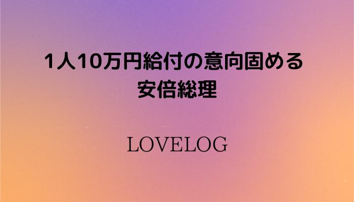 f:id:LOVELOG:20200416145806p:plain