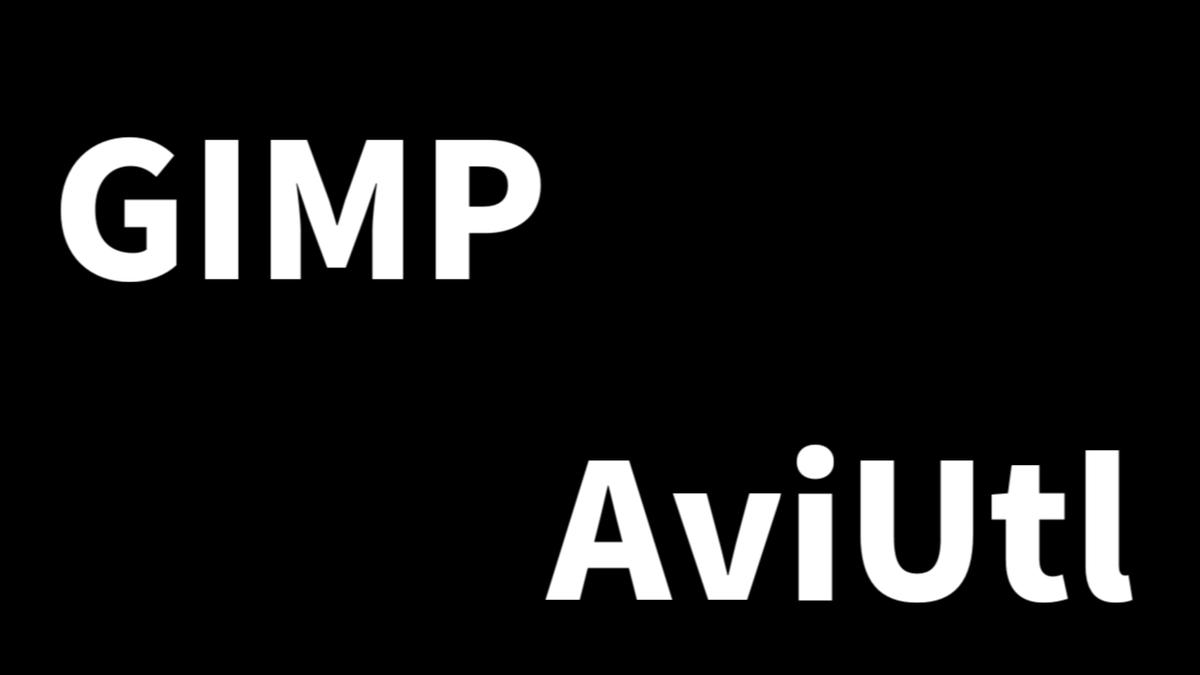 AviUtl,GIMP