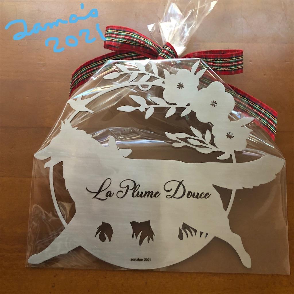 f:id:La-Plume-Douce:20210830085908j:image