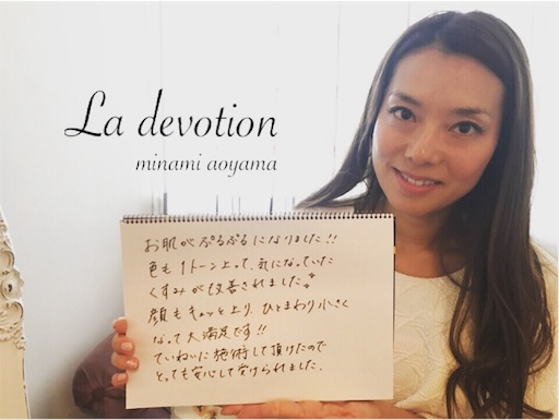 f:id:La-devotion:20170516141437j:image